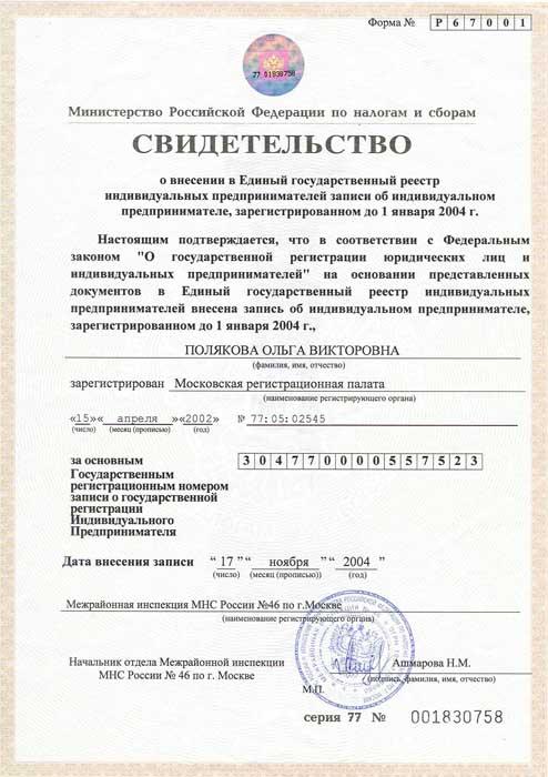 Заявление в налоговую о предоставлении информации о счетах должника